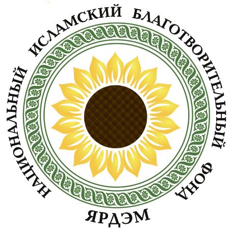 "National Islamic Charitable Foundation ""Yardem"""